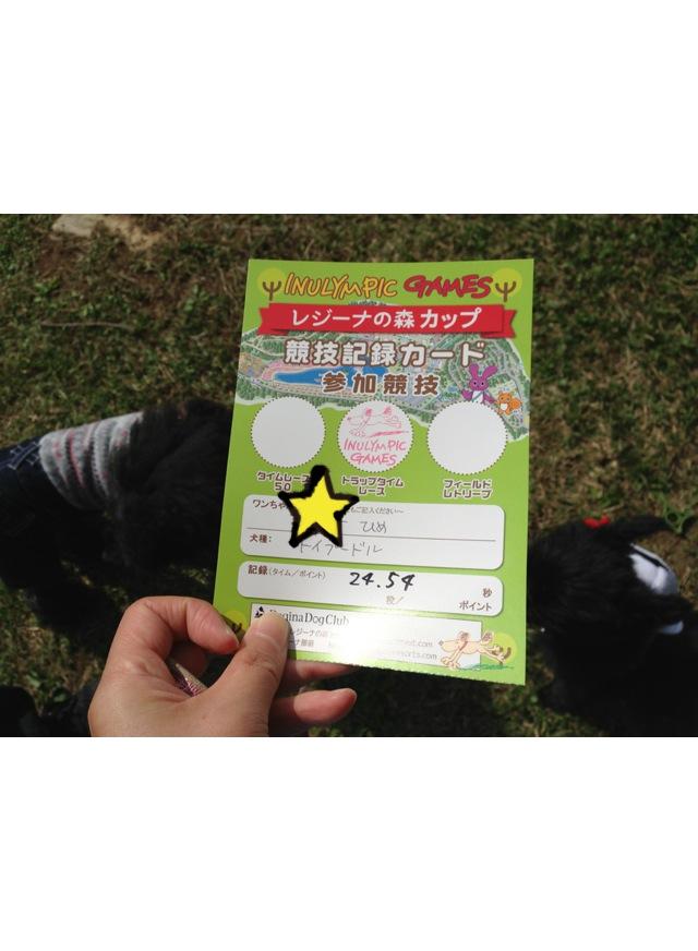イヌリンピック〜レジーナの森カップ〜